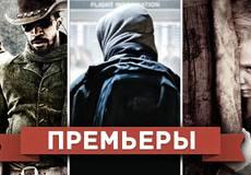 Обзор премьер четверга 17 января 2013 года