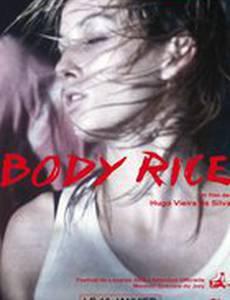 Body Rice