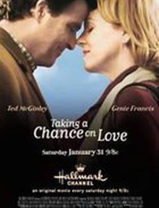 Шанс найти свою любовь