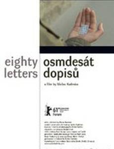 80 писем