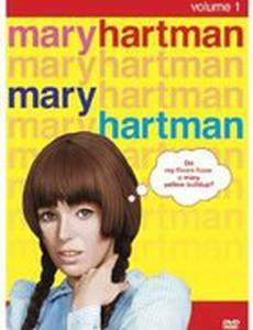 Мэри Хартман, Мэри Хартман