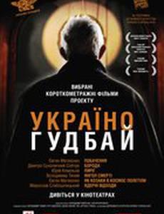 Украина гудбай