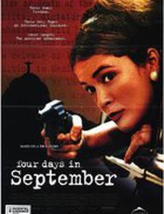 Четыре дня в сентябре