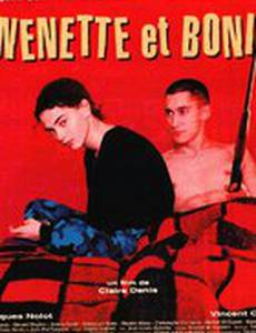 Ненетт и Бони