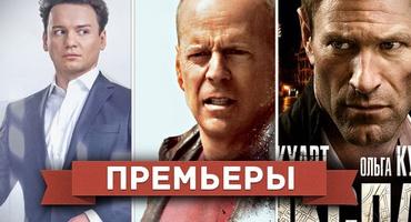 Обзор премьер четверга 27 сентября 2012 года