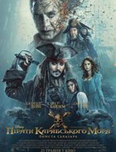 Пираты Карибского моря: Мертвецы не рассказывают сказки (Пираты Карибского моря: Месть Салазара)