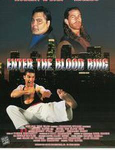 Возвращение в кровавый ринг