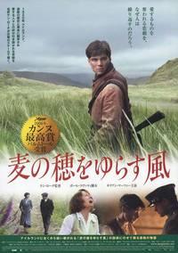 Постер Ветер, который качает вереск