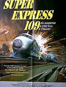 109-й идет без остановки