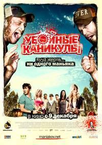 Постер Убойные каникулы