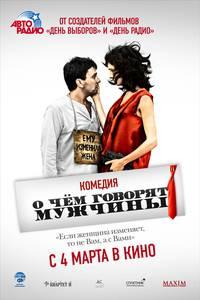 Постер О чём говорят мужчины