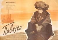 Постер Павлуха