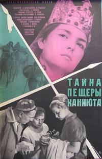Постер Тайна пещеры Каниюта