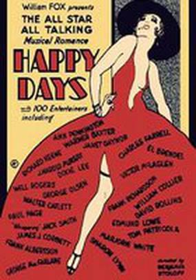 Счастливые дни
