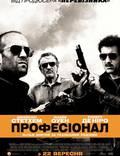 """Постер из фильма """"Профессионал"""" - 1"""