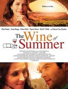 Вино лета