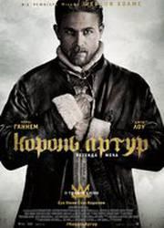 Меч короля Артура (Король Артур: Начало легенды)