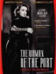 Женщина из порта