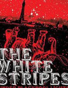 White Stripes: Under Blackpool Lights (видео)