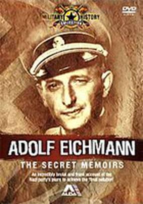 Адольф Эйхман: Секретные мемуары