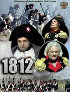 1812 (мини-сериал)