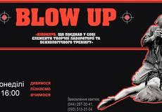 Киноклуб BLOW UP научит разбираться в кино