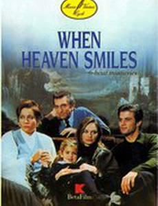 Когда улыбаются небеса (мини-сериал)