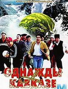 Однажды на Кавказе