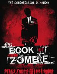 Книга зомби