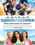"""Постер из фильма """"Одноклассники"""" - 1"""
