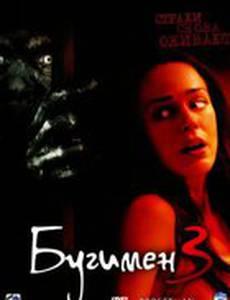 Бугимен 3 (видео)