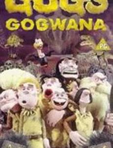Гогвана