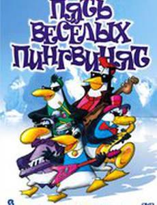 Пять веселых пингвинят