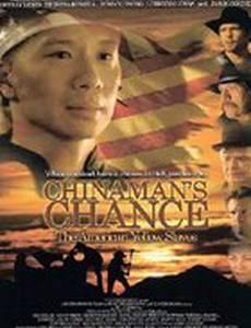 Шанс китайца