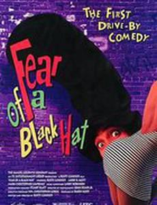 Страх перед черной шляпой