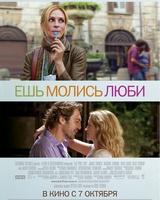 """Постер из фильма """"Есть, молиться, любить"""" - 2"""