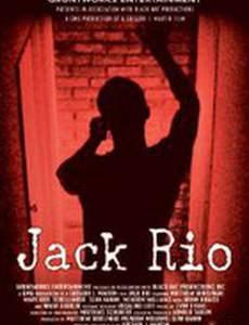 Джек Рио