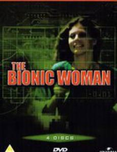 Бионическая женщина