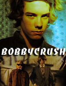 Бобби и предмет его обожания