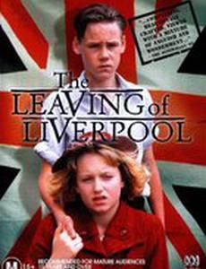 Прощание с Ливерпулем
