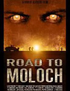 Дорога к Молоху