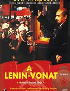 Ленин. Поезд