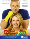 """Постер из фильма """"Мелисса и Джоуи"""" - 1"""