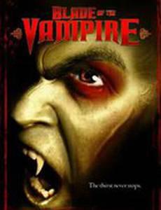 Лезвие вампира (видео)
