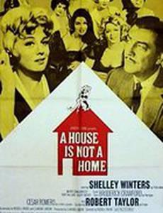 Жить в доме – не значит жить дома
