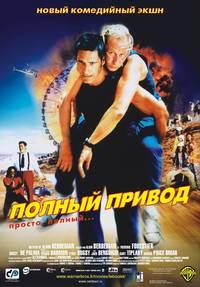 Постер Полный привод