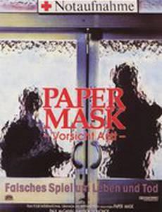Бумажная маска