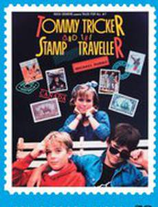 Томми-хитрец – путешественник на марке