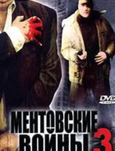 Ментовские войны 3 (мини-сериал)
