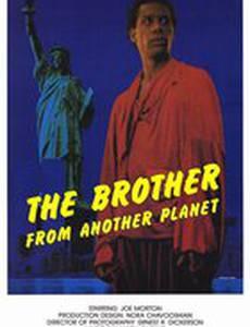 Брат с другой планеты